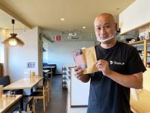 山陽小野田・日の出地域、コロナで大打撃の飲食店に「支援の手紙と商品券」届く
