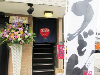 宇部・松島町に「うどんかふぇ550」 女性店主「おいしい低価格のランチを」