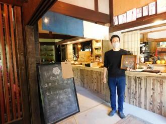 萩にレストラン「彦六又十郎」 古民家を改装、店主「新しい価値観を示したい」