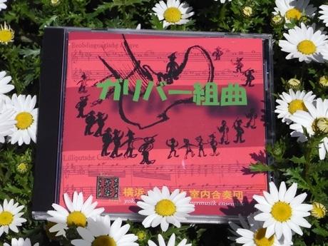 「ガリバー観音崎上陸300年」を記念するオリジナルCD