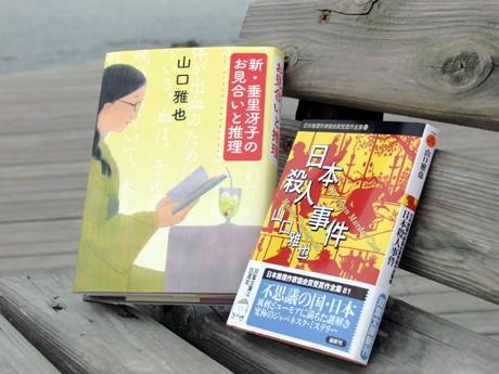 山口雅也さんの新作「新・垂里冴子のお見合いと推理」、6月発刊予定の「日本殺人事件」(文庫版)