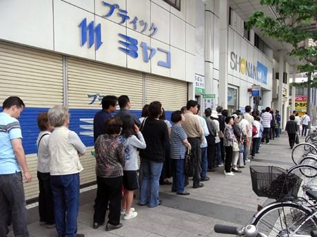 横須賀 地域 振興 券