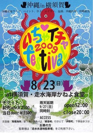 沖縄ミュージシャン8組が野外ライブを展開する「いーちゃ・イチャ・フェスティバル2009」ポスター