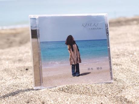 鈴木初音さんのソロアルバム「KISEKI~大切な生命」CD