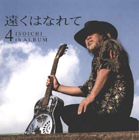 ギターを抱えて全国各地を旅しながら、年間150回以上のライブ活動を行う「ISOICH」さんの最新アルバム