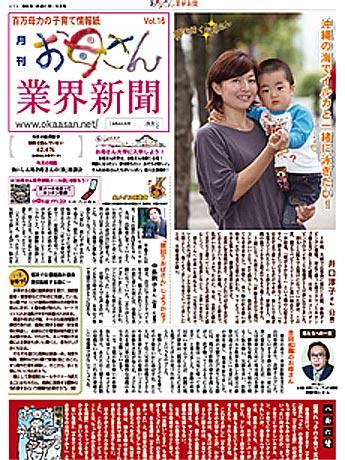 全国約350人の「お母さん記者」が取材・編集する「お母さん業界新聞」。生活情報を各地から発信する。