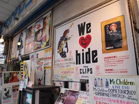 hideさん特設コーナーも設置する横須賀中央の「ヤジマレコード本店」