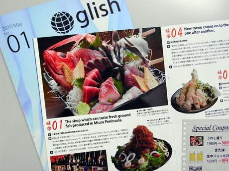 英語(日本語解説付き)で季節の話題や飲食店情報などを紹介するフリーパーパー「glish」