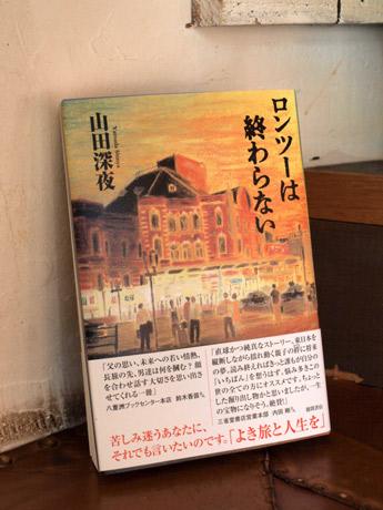 山田深夜さんの新作長編「ロンツーは終わらない」(徳間書店)
