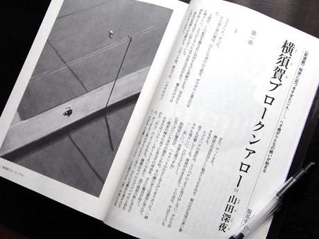 横須賀を舞台にしたミステリー小説「横須賀ブロークンアロー」