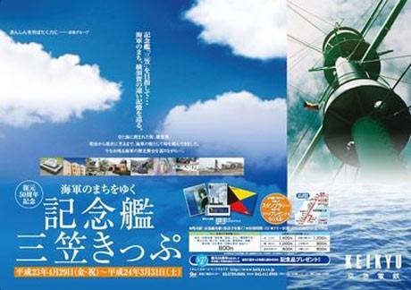 オリジナルのZ旗ハンカチや入場券が付いた「記念艦三笠きっぷ」販売
