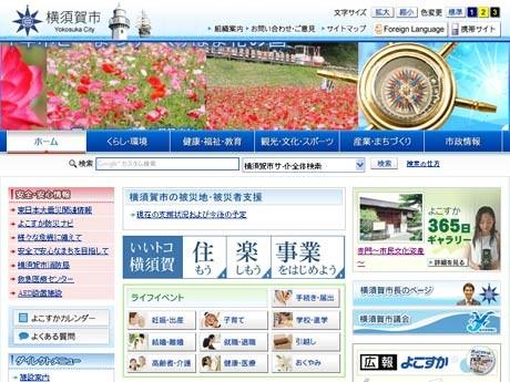 全国広報コンクールで総務大臣賞を受賞した「横須賀市ホームページ」
