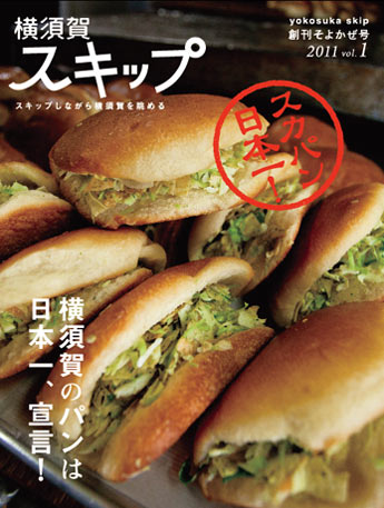 スキップしながら横須賀を楽しもうと創刊したムック本「横須賀スキップ そよかぜ号」