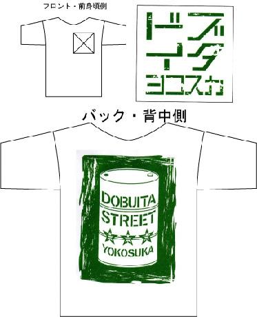 「第1回YOKOSUKA Tシャツデザインコンテスト」ドブ板通り部門で、最優秀賞に選ばれたTシャツデザイン