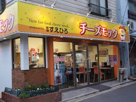 京急・県立大学駅前通りにオープンした「チーズモックinすえひろ」