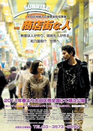 街を元気にする若者たちの奮闘ぶりを描いた映画「商店街な人」