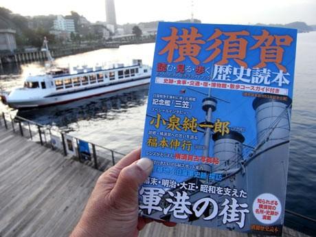 旧海軍の史跡や米海軍基地なども特集した「横須賀歴史読本」