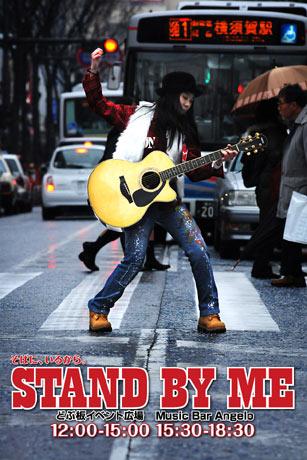 復興支援イベント「STAND BY ME」のビジュアルは、路上で歌う横須賀の中学生シンガー