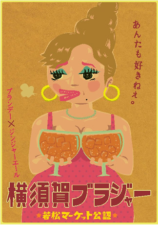 「あんたも好きねえ」とセリフが入った「横須賀ブラジャー」のビジュアル