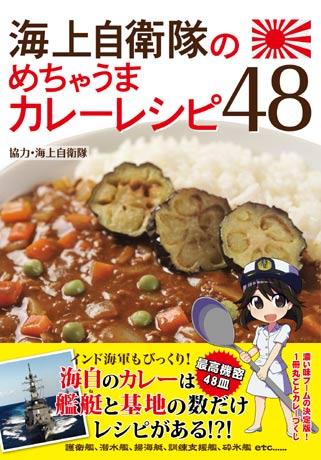 海自公認カレーレシピブック「海上自衛隊のめちゃうまカレーレシピ48」(新人物往来社刊)