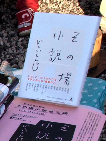 三崎ゆかりの作家・いしいしんじさんの新作「その場小説」(幻冬舎刊)