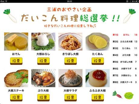 三浦のアプリレーベルが作成した「三浦だいこん料理総選挙」の画面