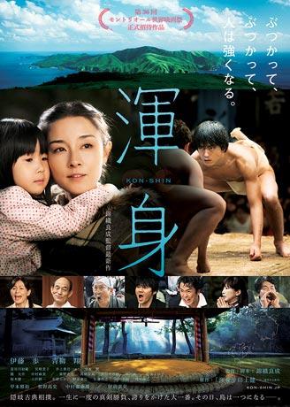 映画「渾身 KON-SHIN」のポスター