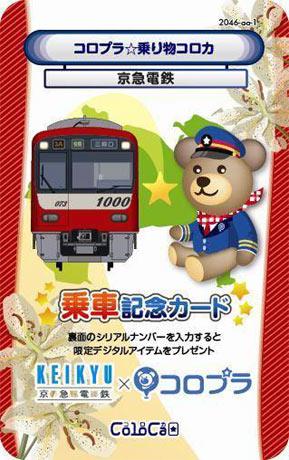 京急三浦海岸駅・三崎口駅で入手可能な限定カード