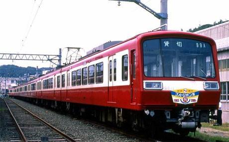 30年前に登場した京急2000形車両