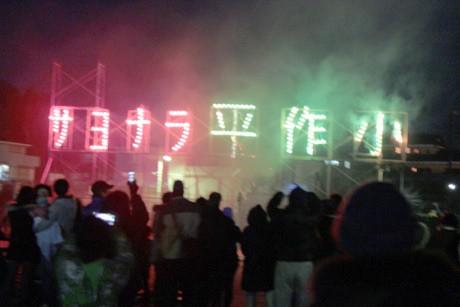 平作小学校で閉校イベント。夜空に「サヨナラ平作小」の文字が浮かんだ