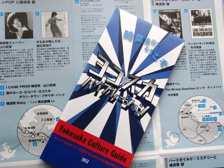 横須賀を舞台にした映画・音楽・小説などを紹介する観光マップ「Yokosuka Culture Guide」