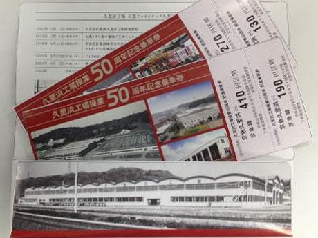 京急鉄道フェスタで販売する「久里浜工場操業50周年記念乗車券」
