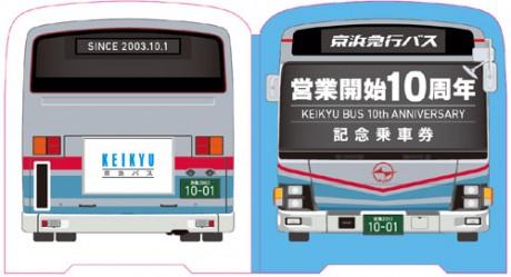 京急バスのイラストが描かれた10周年記念乗車券