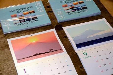 三浦半島から撮影した富士山を特集したカレンダー「湘南富士2014」