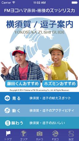 横須賀・逗子観光アプリ「ズッシリスカ」の画面