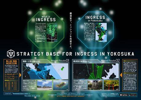 「INGRESS IN YOKOSUKA」の特設サイト画面
