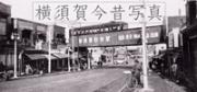 スマホアプリで昔の街並みを再現 「横須賀今昔写真プロジェクト」