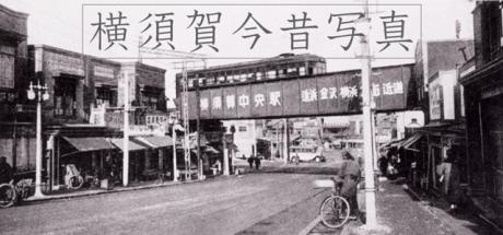 京急横須賀中央駅のレトロ写真