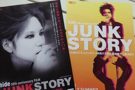 hideさんのドキュメント映画「JUNK STORY」のビジュアル