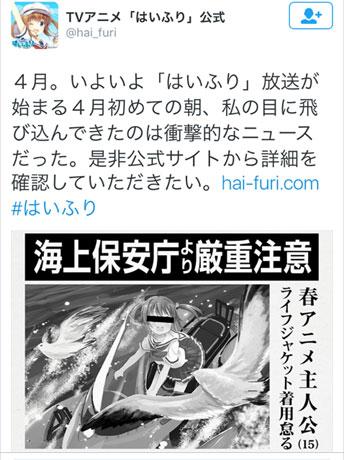 TVアニメ「はいふり」公式ツイッターの画面(4月1日)