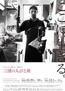 駅や漁港をギャラリーに 「三浦の人びと展」 ポートレート写真で街を記録