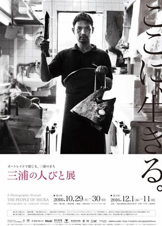 「三浦の人びと展」のポスター
