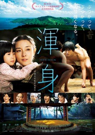 錦織良成監督「渾身」のビジュアル (©2012「渾身」製作委員会)