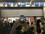 hideが愛したレコード店、横須賀・ヤジマレコード閉店 100年余の歴史に幕