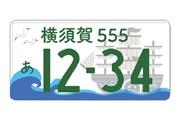 「横須賀ナンバー」導入見送りに 事業者から反対多数