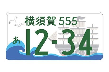 「横須賀ナンバー」、市民アンケートで見送りに