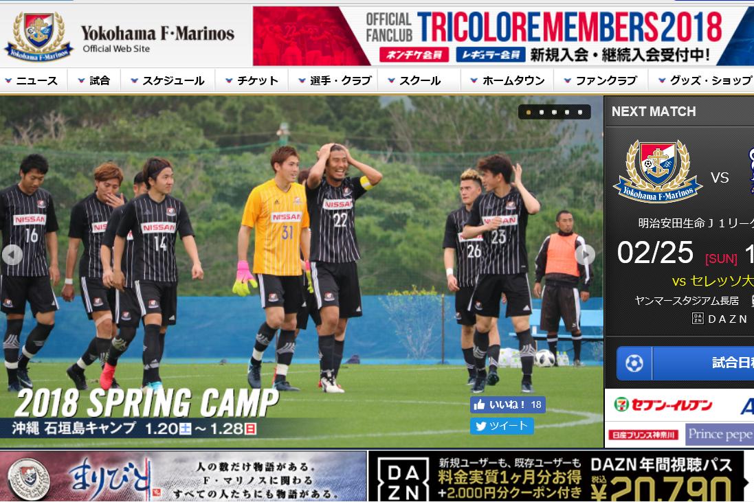 横須賀にトレーニング施設を新設する横浜F・マリノス(ホームページより)