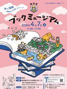 横須賀で初の「ブックミュージアム」 本好きな人が出店する一箱古本市も