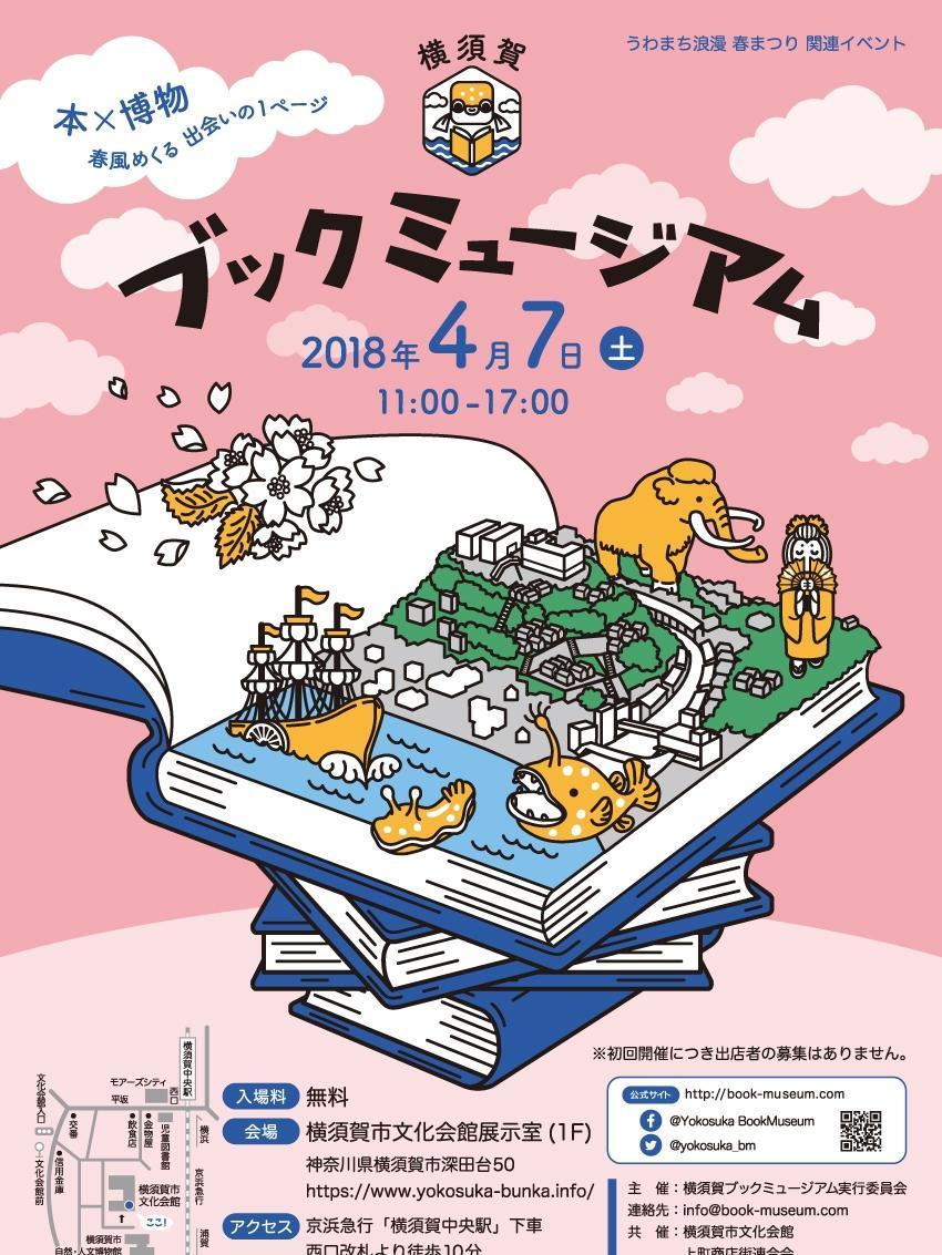 多摩美大出身のデザイナーが描いた「ブックミュージアム」のビジュアル。会場のある横須賀・上町を歩いた印象をイラストにした。
