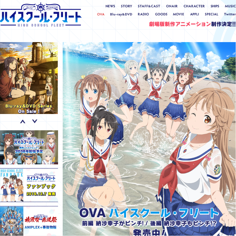 TVアニメ「ハイフリ―ト・スクール」のホームページ